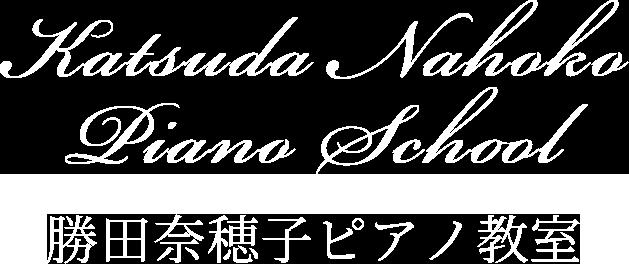 大津市日吉台のピアノ教室 | 勝田奈穂子ピアノ教室